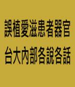 誤植愛滋患者器官 台大內部各說各話|台灣e新聞
