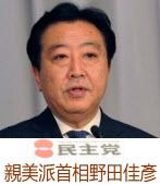 親美派日本首相野田佳彥|台灣e新聞