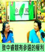 致中睿靚有參選的權利|台灣e新聞