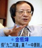 假「九二共識」真「一中原則」∣ ◎ 金恆煒|台灣e新聞