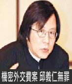 機密外交費案 邱義仁無罪|台灣e新聞