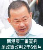 南港案二審宣判 余政憲改判2年6個月 |台灣e新聞