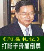 《阿扁札記》打斷手骨顛倒勇|台灣e新聞