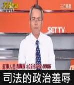 20110830大話新聞:司法的政治羞辱