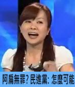 阿扁無罪?民進黨:怎麼可能|台灣e新聞