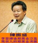 李登輝後期黑金泛濫,馬英九時期黑金沸騰|台灣e新聞