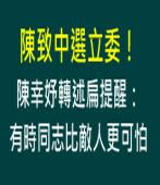 陳致中選立委!陳幸妤轉述扁提醒:有時同志比敵人更可怕 |台灣e新聞