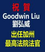 恭賀Goodwin Liu 劉威弘出任加州最高法院法官 |台灣e新聞