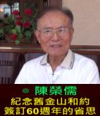 紀念舊金山和約簽訂60週年的省思∣◎陳榮儒 主講|台灣e新聞
