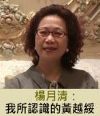 楊月清:我所認識的黃越綏|台灣e新聞