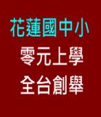 花蓮國中小零元上學 全台創舉|台灣e新聞