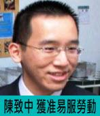 陳致中 獲准易服勞動|台灣e新聞