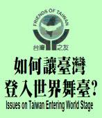 如何讓臺灣登入世界舞臺?|台灣e新聞