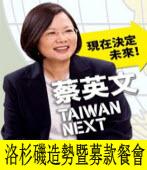 蔡英文參選總統造勢大會|台灣e新聞