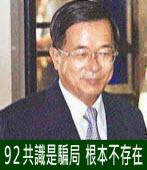 扁:92共識是騙局根本不存在|台灣e新聞