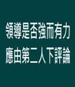 領導是否強而有力,應由第二人下評論|台灣e新聞