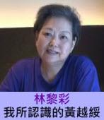 林黎彩:我所認識的黃越綏|台灣e新聞