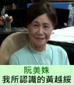 阮美姝:我所認識的黃越綏|台灣e新聞