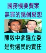 國務機要費案無罪的幾個聯想|◎絲柏客 |台灣e新聞