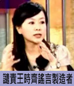 譴責王時齊謠言製造者|台灣e新聞