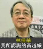 林保華:我所認識的黃越綏|台灣e新聞