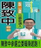 陳致中參選立委暖身起跑!|台灣e新聞