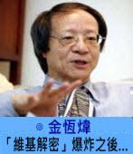 「維基解密」爆炸之後… ∣ ◎ 金恆煒|台灣e新聞