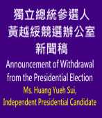Announcement of Withdrawal from the Presidential Election Ms. Huang Yueh Sui, Independent Presidential Candidate|台灣e新聞