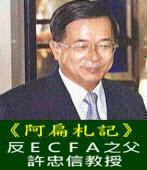 《阿扁札記》「反ECFA之父」 許忠信教授|台灣e新聞