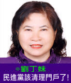 民進黨該清理門戶了!∣◎劉丁妹|台灣e新聞