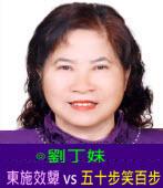 東施效顰 vs 五十步笑百步∣◎ 劉丁妹|台灣e新聞