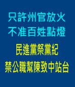 只許州官放火, 不淮百姓點燈, 民進黨祭黨紀 禁公職幫陳致中站台|台灣e新聞