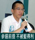 陳致中:參選前提 不被藍得利 |台灣e新聞