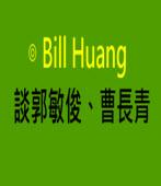 由《台灣人,鼓起勇氣來!》 一文,談郭敏俊、曹長青|◎Bill Huang|台灣e新聞