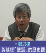 黃越綏「退選」的歷史觀∣◎ 鄭思捷 |台灣e新聞