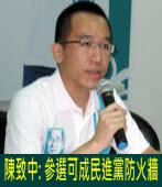 陳致中: 參選可成民進黨防火牆|台灣e新聞