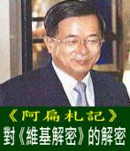 《阿扁札記》對《維基解密》的解密|台灣e新聞