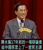 陳水扁17年前的一場辯論會 給中國民眾上了一堂民主課|台灣e新聞
