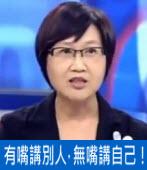 有嘴講別人,無嘴講自己!|台灣e新聞