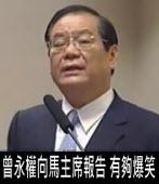 曾永權向馬主席報告  有夠爆笑|台灣e新聞
