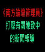 《南方論壇管理員》 打壓有關陳致中的新聞報導|台灣e新聞