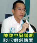 陳致中發聲明 駁斥退選傳聞|台灣e新聞