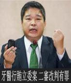牙醫行賄立委案 二審改判有罪|台灣e新聞