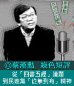 從「四書五經」議題到民進黨「從無到有」精神 |台灣e新聞