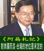 《阿扁札記》對美國而言,台灣的地位是未定的 |台灣e新聞