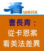 從卡恩案看美法差異 ∣◎曹長青|台灣e新聞
