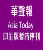 華聲報 Asia Today  印刷版暫時停刊