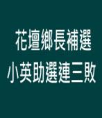 花壇鄉長補選 小英助選連三敗 |台灣e新聞