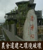 農舍違建之環境破壞 |台灣e新聞