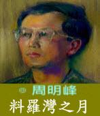 料羅灣之月∣◎周明峰|台灣e新聞